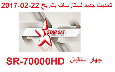 تحديث جديد ستارسات SR-70000HD V2.05 Starsat   بتاريخ : 22-02-2017