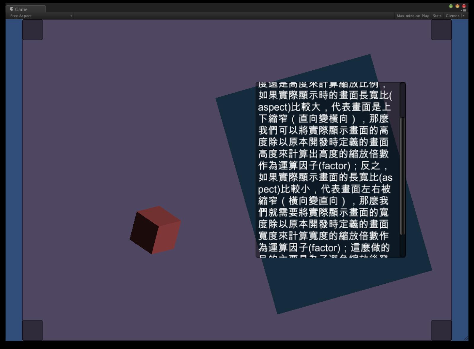 胡亂說‧隨便寫: Unity:應對各種螢幕比例自動調整畫面縮放及位置