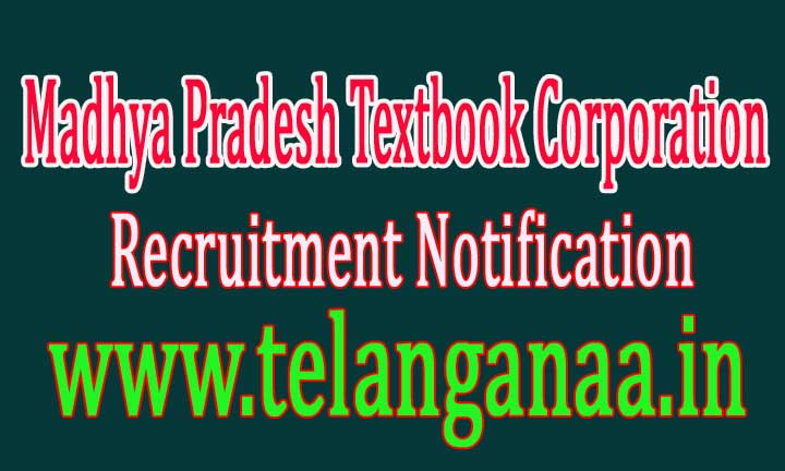 MPTBC (Madhya Pradesh Textbook Corporation) Recruitment Notification 2016