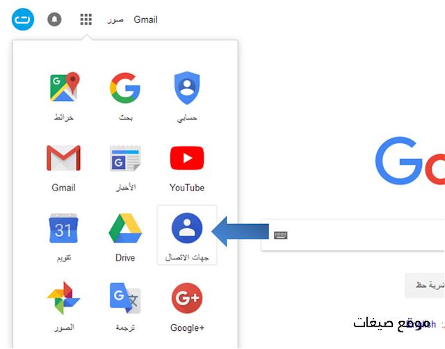 الاسماء في جوجل
