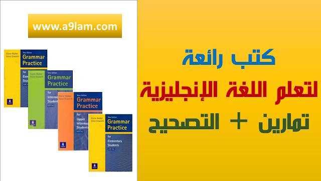 كتب رائعة لتعلم اللغة الانجليزية -  Learn English