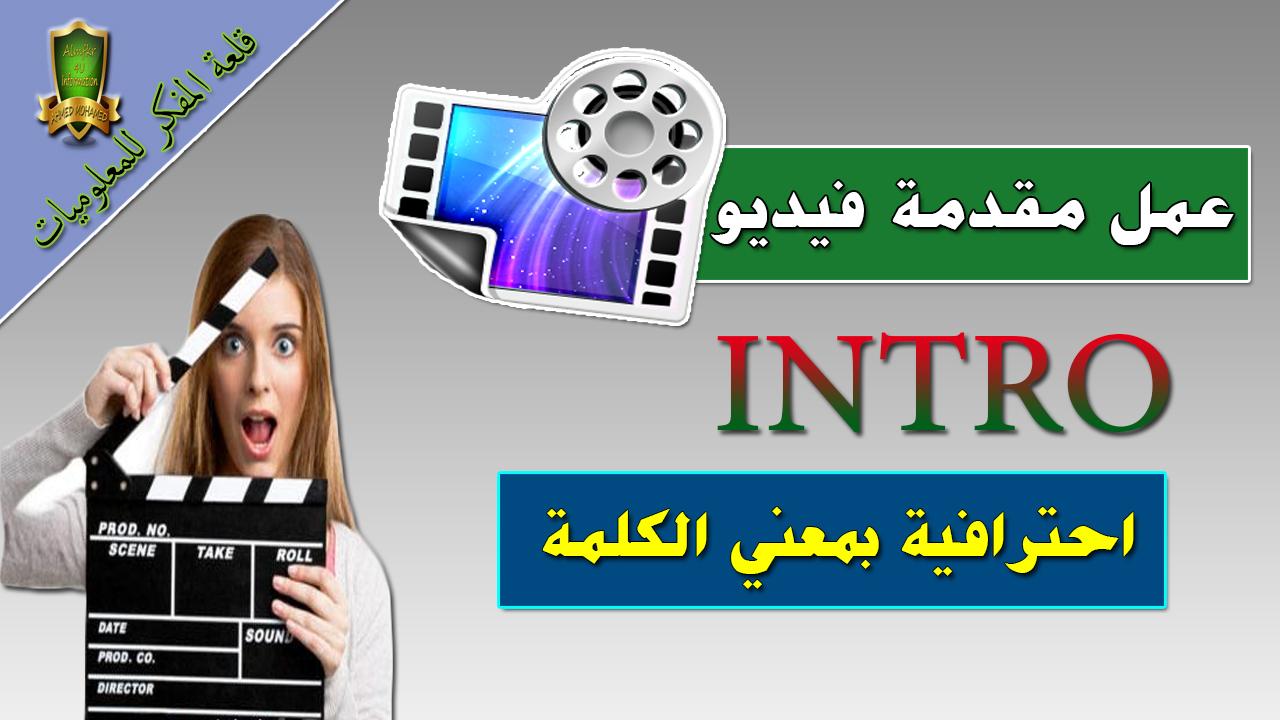 طريقة عمل مقدمة فيديو احترافية بمعني الكلمة مجاناً باستخدام برنامج كمتاسيا ستوديو | Create a professional video intro
