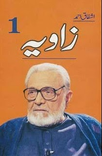 Zavia Edition 1 By Ashfaq Ahmed