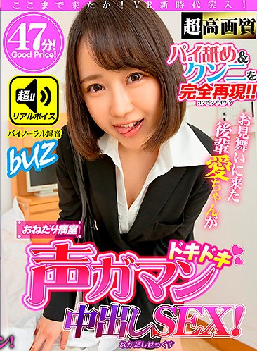 BMBBVR-004 [VR] My Co-Worker Ai Came Over To Visit Me In The Hospital And Now She's Begging Me For Thrilling Hospital Room Sex While Trying To Muffle Her Screams Of Pleasure! Creampie Sex! Ai Tsukimoto