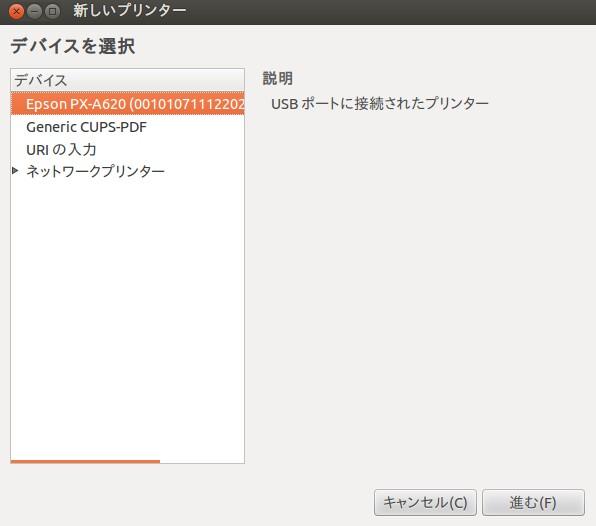 Ubuntu 12.04 印刷 その2 - USB接続のプリンターを登録する - kledgeb