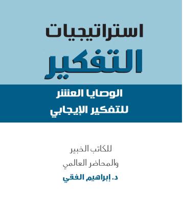حصريا تحميل وقراءة كتاب استراتيجيات التفكير للراحل د. ابراهيم الفقي PDF 2019