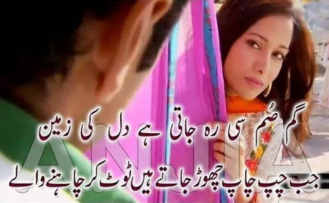 Urdu Sad Poetry,Romantic Poetry: Sad Love two line urdu photo ...