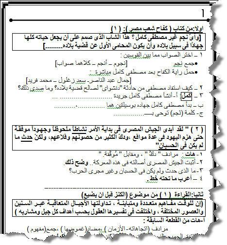 مراجعة لغة عربية الفصل الثالث