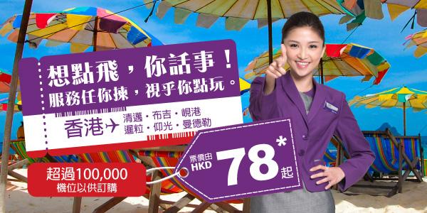 又有HK$78飛!清邁、布吉、峴港、暹粒、曼德勒、仰光,全部HK$78起,今晚(即5月13日零晨) 開賣。