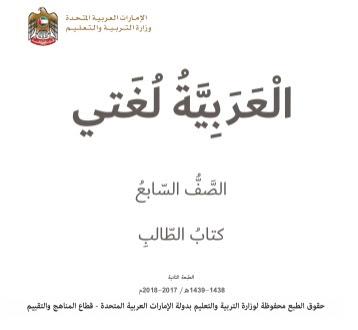 تحميل كتاب العربية لغتي للصف السابع الجزء الأول 2017-2018-2019-2020