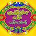 خوشاب نیوز کی جانب سے اہل وطن کو جشن آزادی مبارک