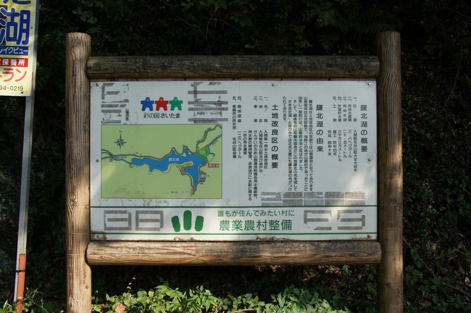 鎌北湖(山根溜池) | おぼえがき