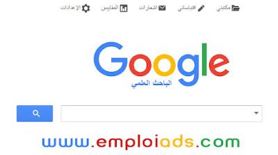 تعرف على محرك الباحث العلمي Google Scholar لخدمة الباحثين والاكاديميين من جوجل