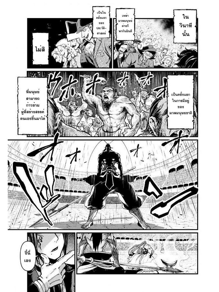 อ่านการ์ตูน Shuumatsu no Walkure ตอนที่ 4 13 เทพเจ้า 13 มนุษย์ หน้า 7
