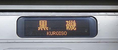東北本線 黒磯行き1 701系(2017.10.13廃止)