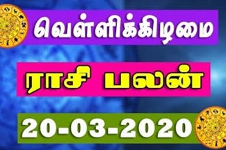 Raasi Palan 20-03-2020 | Dhina Palan | Astrology | Tamil Horoscope