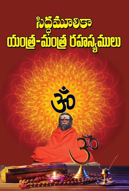 సిద్దమూలికా యంత్ర మంత్రం రహస్యాలు | Siddamulika Yantra Mantra Rahasyalu | GRANTHANIDHI | MOHANPUBLICATIONS | bhaktipustakalu