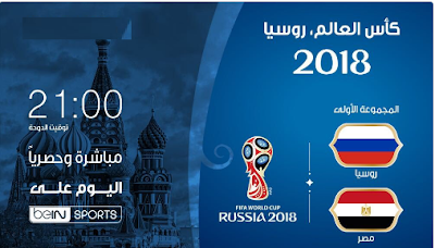 مباراة مصر و روسيا اليوم فى تصفيات كاس العالم 2018 روسيا