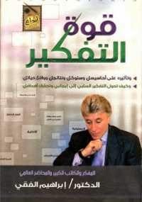 تحميل كتاب قوة التفكير ابراهيم الفقي pdf