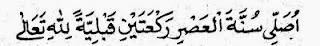 bacaan lafal niat sholat sunnah Sebelum sholat ashar