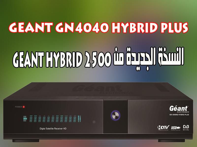 مواصفات الجهاز الجديد جيون GEANT GN-4040 HD HYBRID PLUS