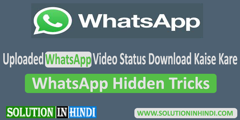 whatsapp-video-and-photo-status-download-kaise-kare