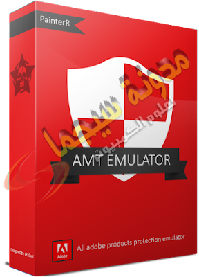 AMT Emulator v0.8 by PainteR - Mega -  Activador de productos Adobe