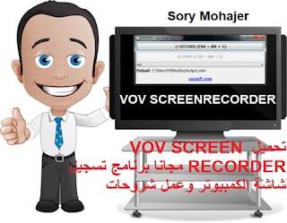 تحميل VOV SCREEN RECORDER مجانا برنامج تسجيل شاشة الكمبيوتر وعمل شروحات