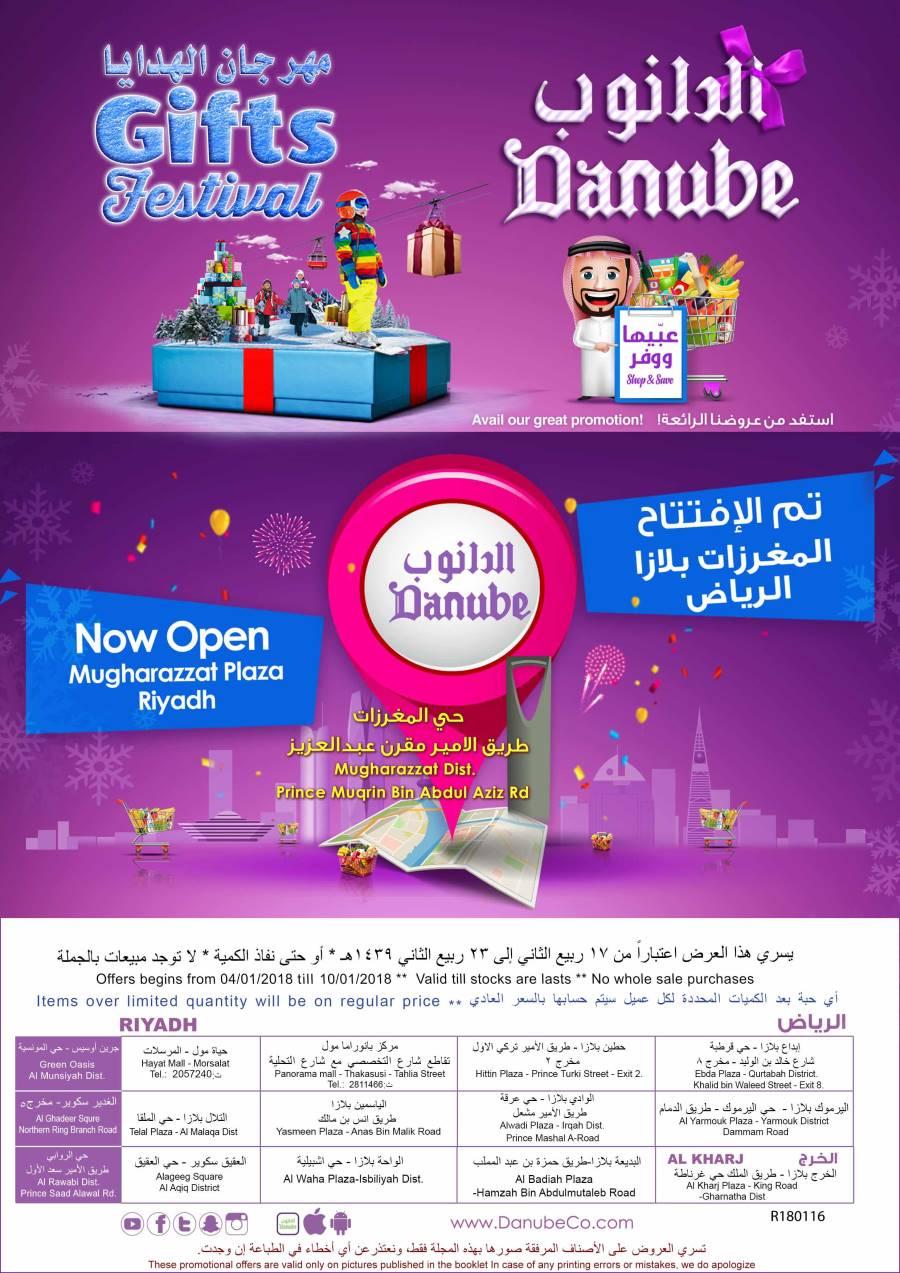 عروض الدانوب الرياض الاسبوعية من 4 يناير حتى 10 يناير 2018