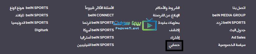 طريقة تجديد اشتراك قنوات بين سبورت 2020 لجميع الدول Bein Sport