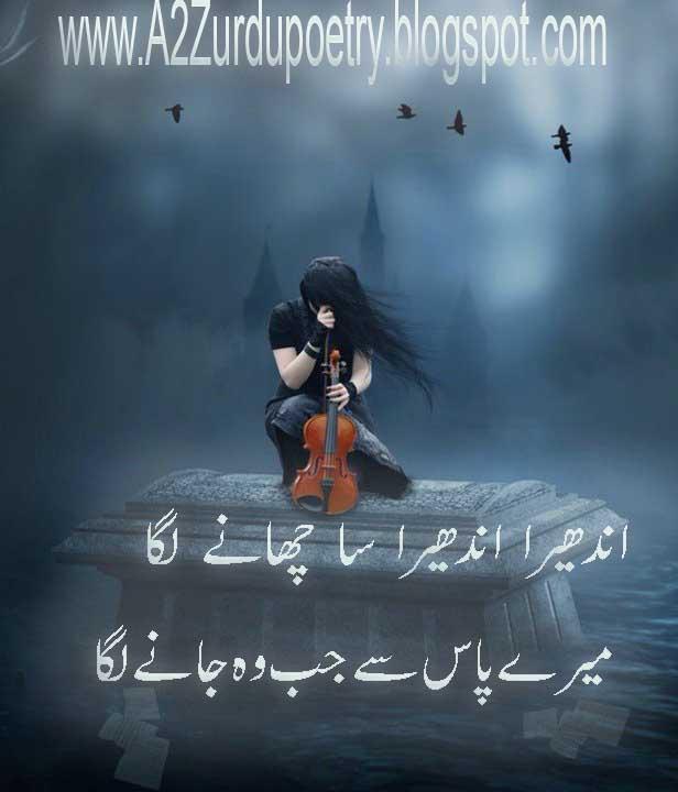 Hamza Name Wallpaper Hd Urdu Poetry Ghazals Poems Sms Andhera