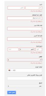 كيفية انشاء حساب جيميل عربي