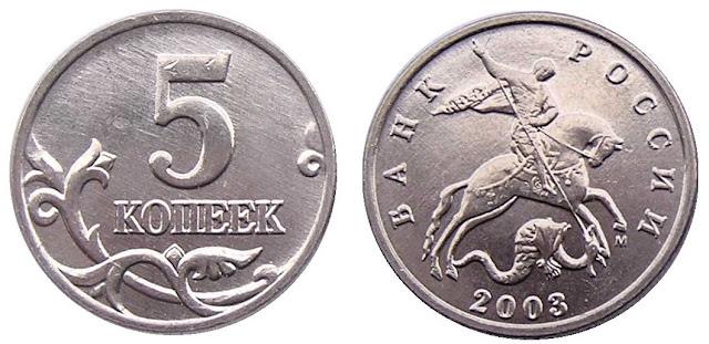 Дизайн 5 копеек 2003 года