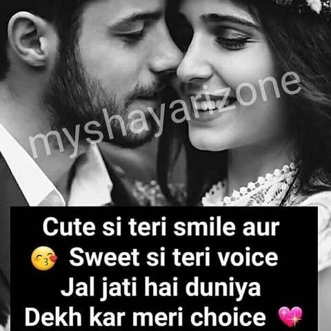 Flirt Shayari Image in Hindi for Girlfriend Whatsapp Love Status