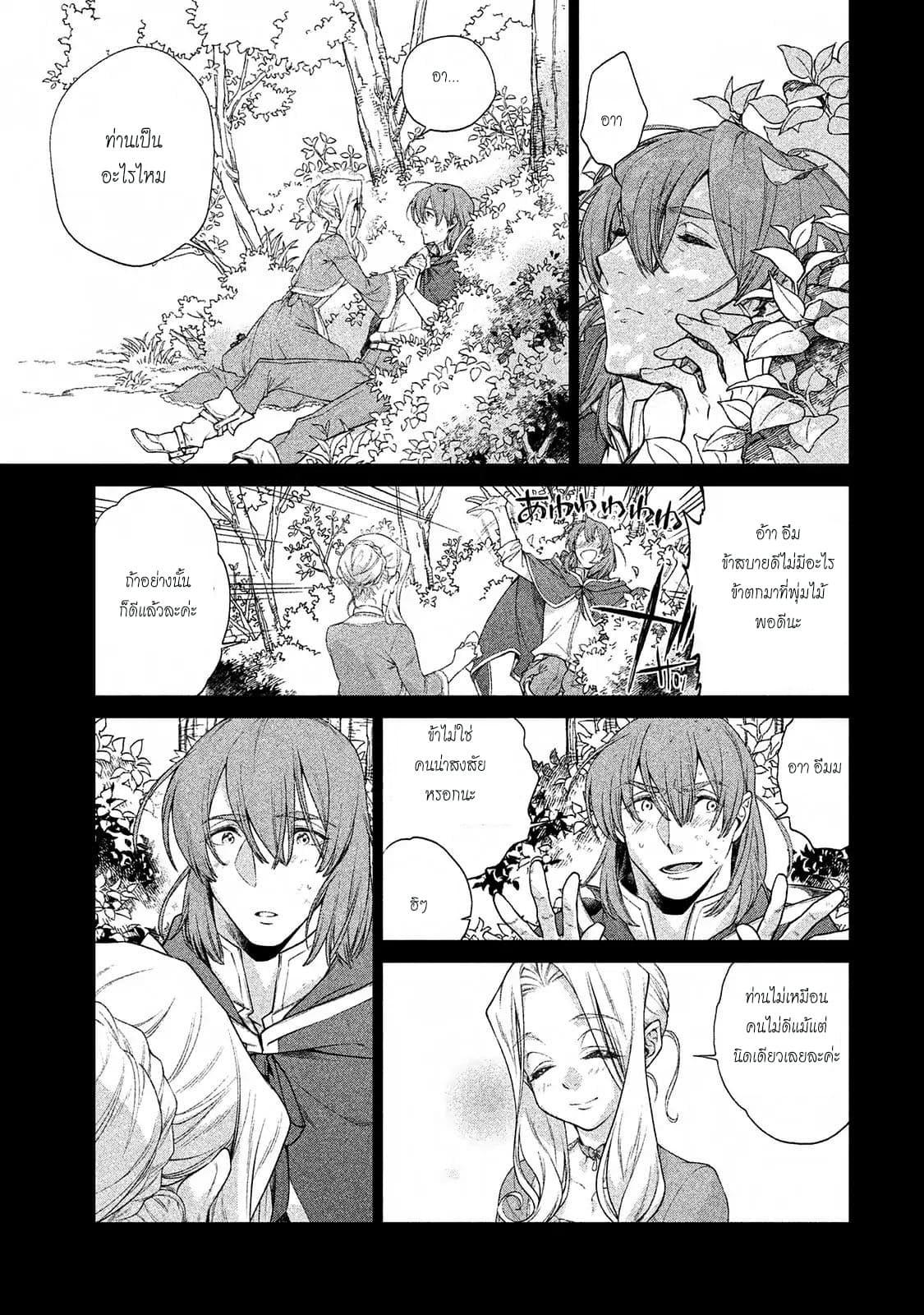 อ่านการ์ตูน Henkyou no Roukishi - Bard Loen ตอนที่ 11 หน้าที่ 11