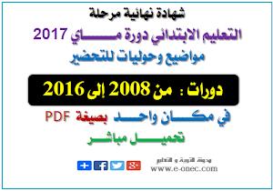حوليات شهادة التعليم الابتدائي 2017