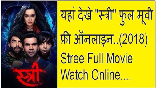 Stree Full Movie 2018 Watch Online