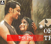 Tapur Tupur,Tapur Tupur lyrics,Tapur Tupur song lyrics from rosogolla,Tapur Tupur(Rosogolla) song,Tapur Tupur(Rosogolla) song lyrics,Tapur Tupur(Rosogolla) mp3 download,Tapur Tupur(Rosogolla)full song download,Tapur Tupur by arnab dutta