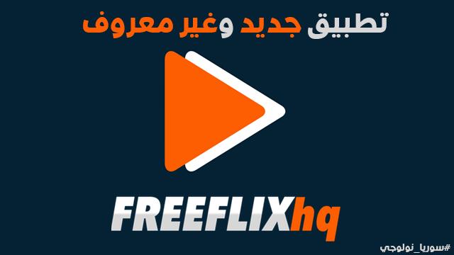 تطبيق FreeFlixhq