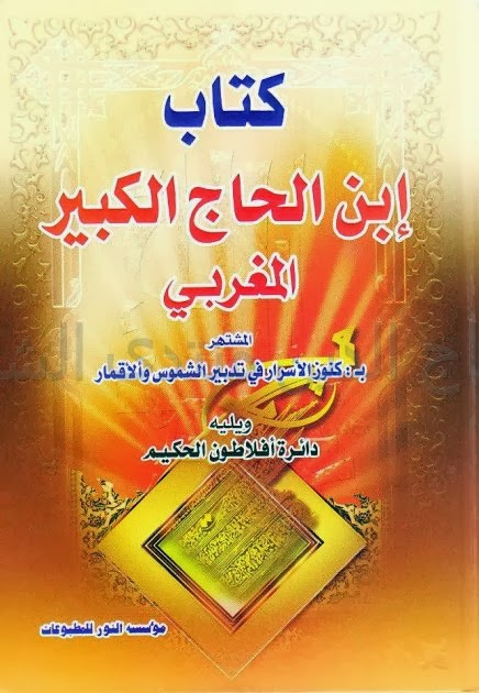 كتاب ابن الحاج الكبير المغربي Kitab Ibn Al Hajj Al Kabir Al Maghribi Free Ebooks Download Books Free Books Download Free Books Online