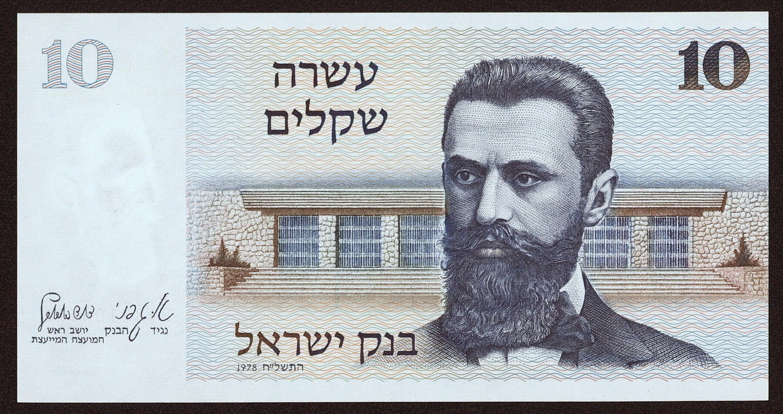 Israel banknotes 10 Sheqalim note 1978 Theodor Herzl