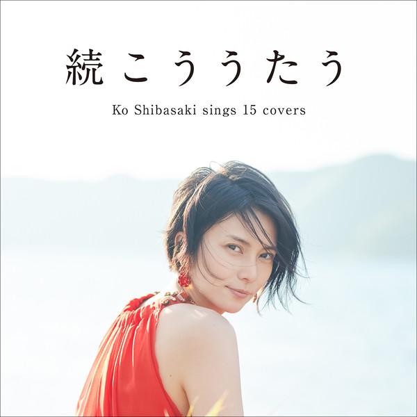 [Album] 柴咲コウ – 続こううたう (2016.07.20/MP3/RAR)