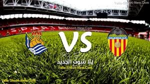 ريال سوسيداد يخطف التعادل من امام فالنسيا بهدف قاتل في الجولة الاولي من الدوري الاسباني