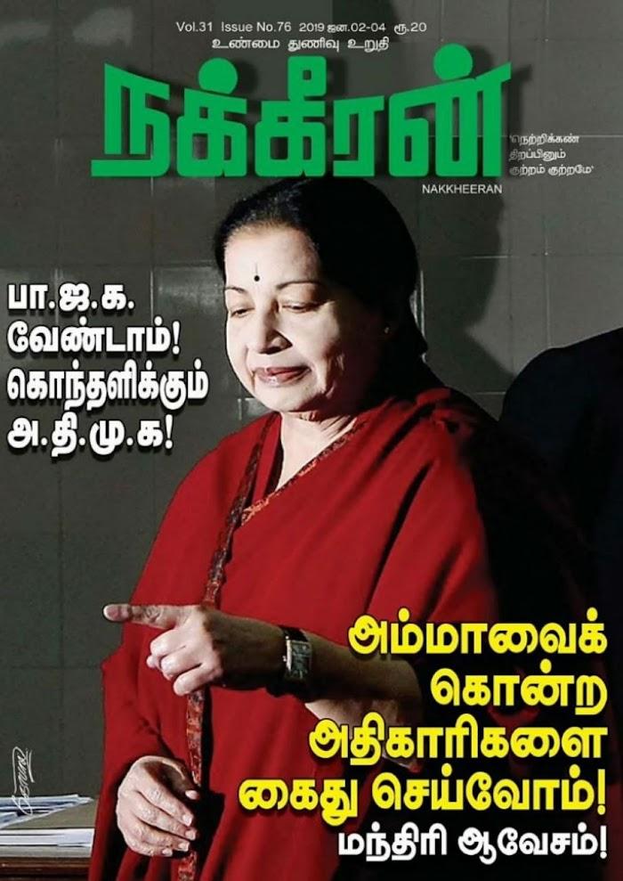 Nakkeeran Magazine PDF Download January 2019
