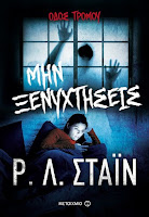 http://www.culture21century.gr/2018/06/mhn-ksenyxthseis-toy-rl-stine-book-review.html
