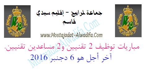 جماعة لمرابيح - إقليم سيدي قاسم مباريات توظيف 2 تقنيين و2 مساعدين تقنيين. آخر أجل هو 6 دجنبر 2016
