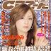 [Magazine] Ayumi Hamasaki 2004-01 CD Data