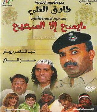 طارق العلي مسرحية ما يصح الا الصحيح اون لاين