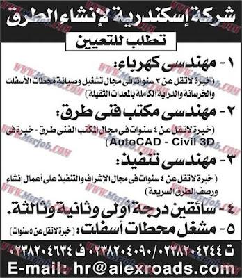 اعلان وظائف , وزارة النقل , شركة الاسكندرية لانشاء الطرق , 23 سبتمبر 2016 , hr@alexroads.com