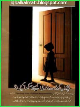 Teaching Your Child Responsibility in Urdu by Omar Gazali Free Download